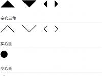 纯CSS+HTML制作三角形和圆|实心+空心